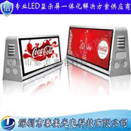 LED车载广告屏 P5的士车顶屏 双面LED的士屏
