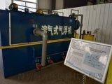 【气浮机】溶气式气浮机