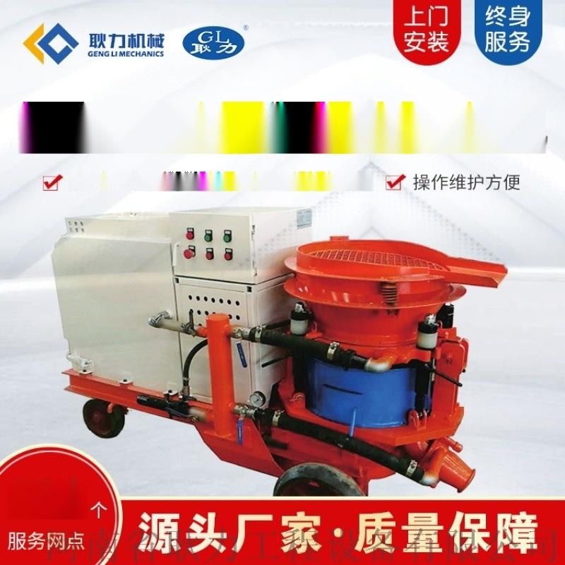 甘肃耿力GHP-5D环保型混凝土干喷机厂家