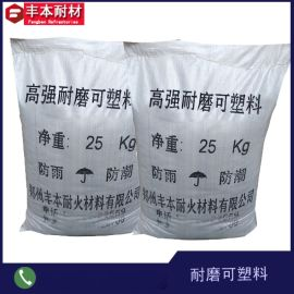 高强耐磨可塑料 YB/T5115-2014 炉墙