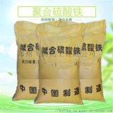廠家直銷聚合硫酸鐵 污水除磷劑 污水絮凝劑