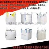 思源導電噸袋生產企業-山東煙臺導電集裝袋廠家