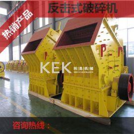 云南昆明反击破 1210型破碎机 板锤制砂机 石英砂破石机 细碎机