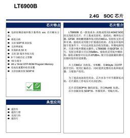 無線收發晶片 LT6900B