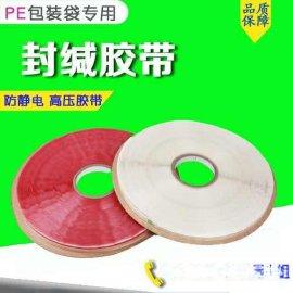 永佳OPP05包装双面胶带 pe.po塑料袋封口自粘胶贴