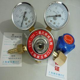 上海繁瑞二氧化碳减压阀YQT-731二氧化碳减压器YQT731二氧化碳钢瓶压力表YQT上海减压阀门厂