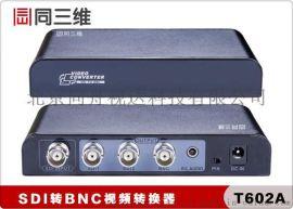 同三维T602A SDI转CVBS(BNC)转换器
