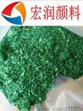 化肥专用染料碱性品绿