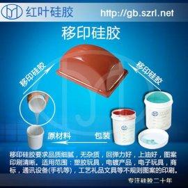环保加成型移印硅胶