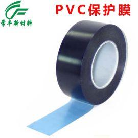 东莞【常丰】供应耐高温PVC保护膜 PVC静电保护膜 双层PVC蓝膜