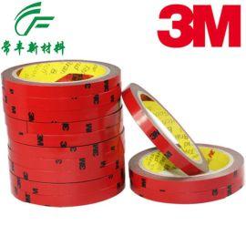 东莞【】常丰】供应强力海绵 **3M双面胶 泡沫胶带 PVC广告牌 宾馆标牌胶贴