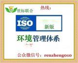 北京iso14001:2015环境管理体系认证代理