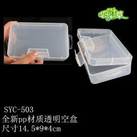 永运高品质高透明塑胶盒