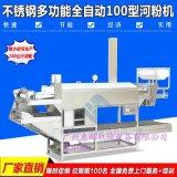 河粉机价格做河粉的机器哪里有卖河粉机做