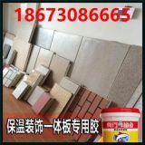 保温板复合胶水/岩棉板复合胶水/酚醛板复合胶水