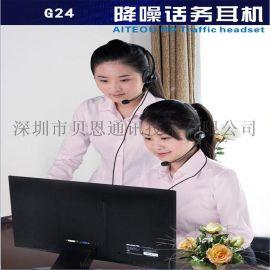 塞维尔话务耳机 电脑USB耳机 话务耳机头戴式 耳机代价工