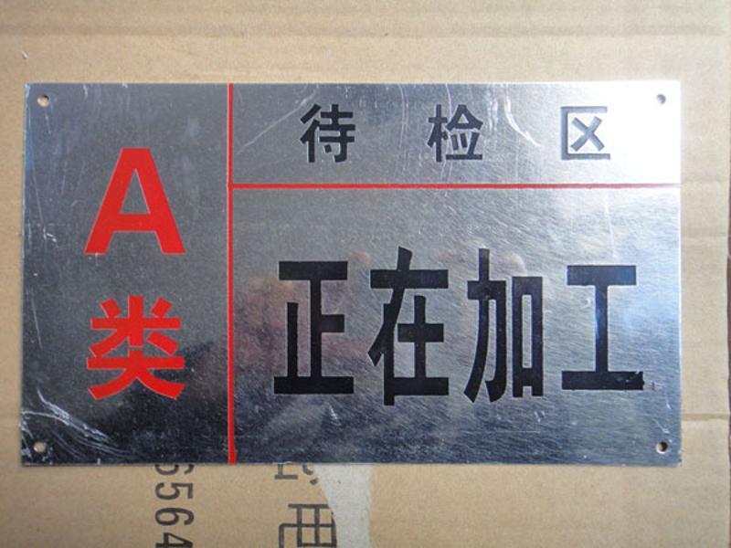 永寿专业制作不锈钢腐蚀牌厂家批发价钱是多少【价格电议】