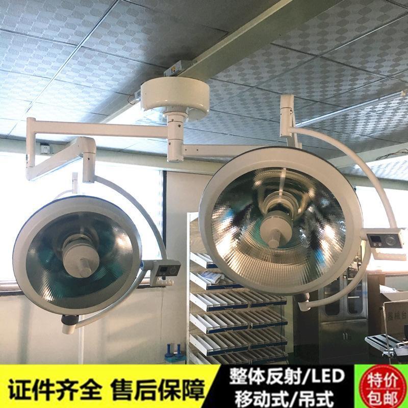 医院 手术灯 整体反射手术无影灯移动式无影灯手术室