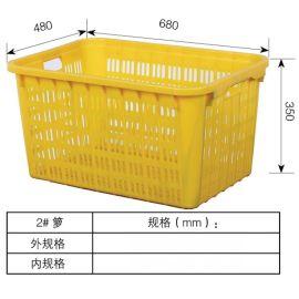 厂家直销塑料周转箩680*480*350香蕉箩 水果箩