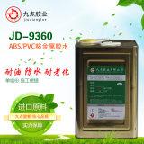 供應ABS粘金屬膠水PVC粘金屬膠水JD-9360