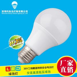36V塑包铝LED球泡灯12W9W 机床监狱地铁隧道渔船照明灯
