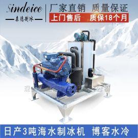 海水片冰机 日产3吨船用制冰 SDBF-3TR4船用片冰机