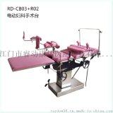 厂家直销RD-CB03+R02 电动综合多功能手术台 电动妇科手术床 检查手术台