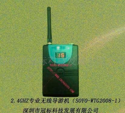 无线讲解器(SOYO-WTG2008)