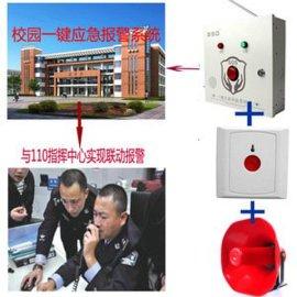 校园一键应急报警系统,GPRS校园一键式报警主机