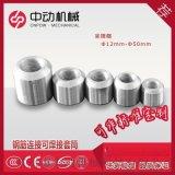 可焊型套筒供应 钢筋可焊接连接套筒 钢筋接驳器 钢筋接头