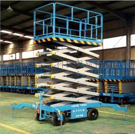 6m移动剪叉式升降机 液压升降平台 施工用剪刀车