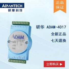 研华ADAM-4017+数据采集模块