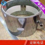 陶瓷電熱圈 注塑機發熱圈 陶瓷加熱板鑄鋁圈