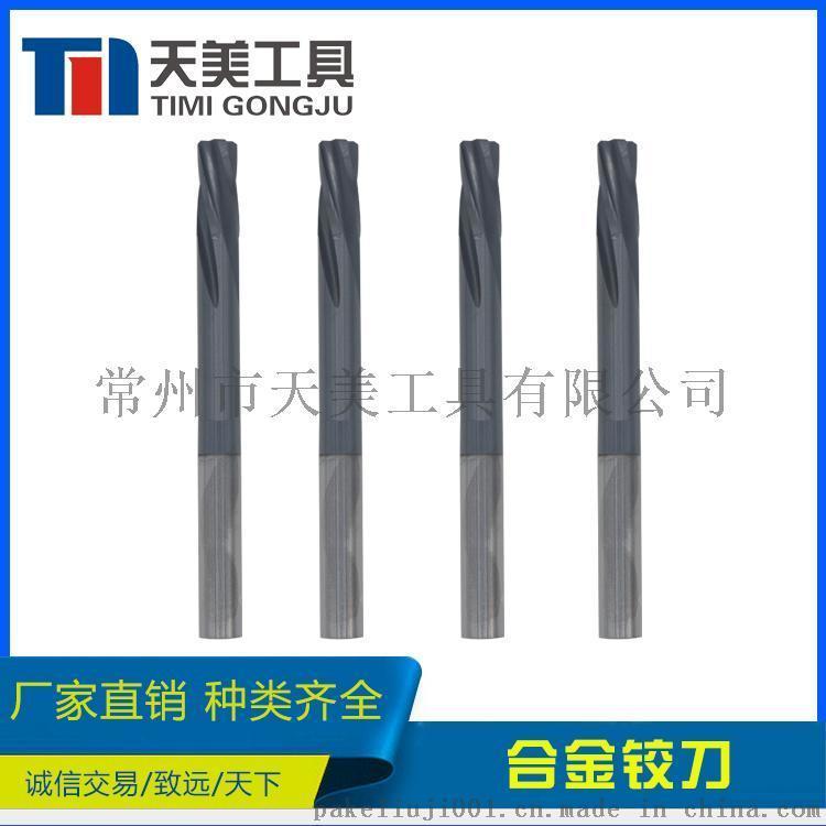 鎢鋼鉸刀機用鉸刀合金鉸刀螺旋鉸刀加硬HDK直柄鉸刀