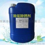 快速去除循环水管道里面水垢的药水 无腐蚀管道清洁剂