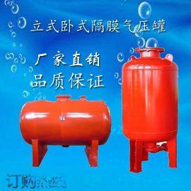 立式卧式隔膜式气压罐