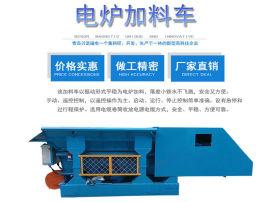 电炉加料车厂生产5t中频电炉振动加料车电炉给料机