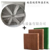 温室大棚通风降温高效节能方案水帘风机(湿帘+负压风机)