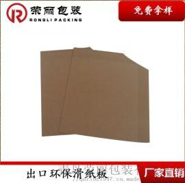 供应牛皮纸滑板 厂家定做 采用环保材料