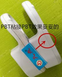 耐120度高温塑料粘接胶水耐高温多用途塑料粘合剂