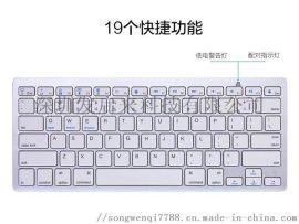 深圳蓝牙键盘生产厂家