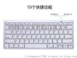 深圳藍牙鍵盤生產廠家