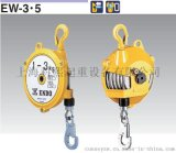 EWF-15远藤弹簧平衡器