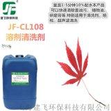 JF-CL108 金属机械油脂强力除油剂