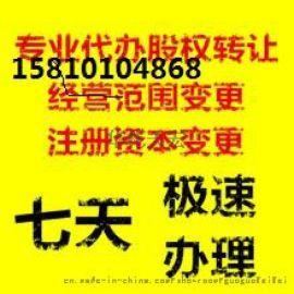 出口成章办理石景山区食品流通许可证及餐饮服务许可证