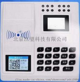 餐厅二维码消费机JWZ400H支持刷码刷卡