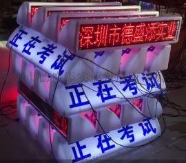 考试车led字幕顶灯