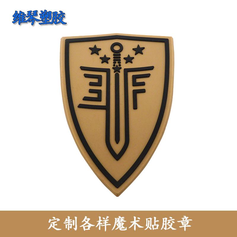 厂家定制俱乐部魔术贴胶章 战队PVC魔术贴徽章