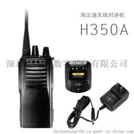 海云通H350A手持无线模拟对讲机