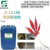 建飞JF-CL188常温除油剂